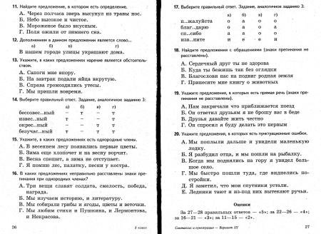 Гдз По Русскому 6 Класс Баранов Тесты